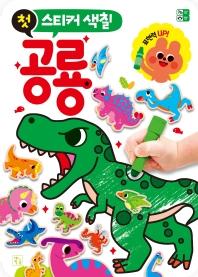 첫 스티커 색칠: 공룡