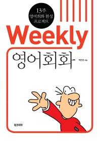 Weekly 영어회화