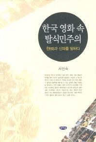 한국 영화 속 탈식민주의