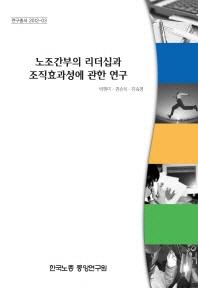 노조간부의 리더십과 조직효과성에 관한 연구