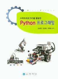 Python 프로그래밍