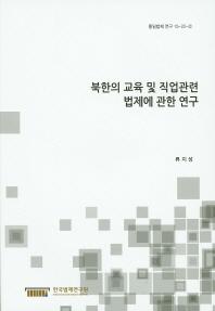 북한의 교육 및 직업관련 법제에 관한 연구
