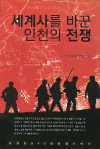 세계사를 바꾼 인천의 전쟁