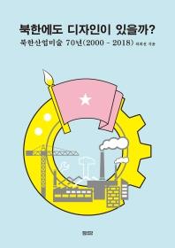 북한에도 디자인이 있을까?: 북한산업미술 70년(2000-2018)