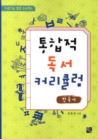 통합적 독서 커리큘럼: 한국사