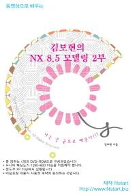 동영상으로 배우는 김보현의 NX 8.5 모델링 2부(DVD)