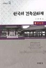 한국의 건축문화재 7(경남편)