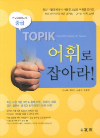 TOPIK 어휘로 잡아라: 중급