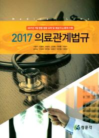 의료관계법규(2017)