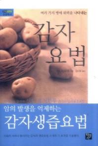 여러가지병에 위력을 나타내는 감자요법