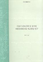 서울시 단독주택 및 상가의 재활용품 분리율 제고방안 연구