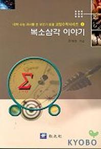 복소삼각 이야기(대학수능자녀를둔부모가읽을교양수학시리즈8)