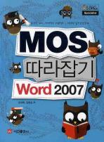 WORD 2007(MOS 따라잡기)