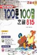 100문 100답 한글 815
