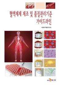 혈액제제 제조 및 품질관리기준 가이드라인