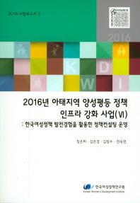 아태지역 양성평등 정책 인프라 강화 사업. 6