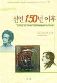 선언 150년 이후(컬리지언총서 2)