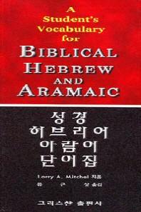 성경 히브리어 아람어 단어집