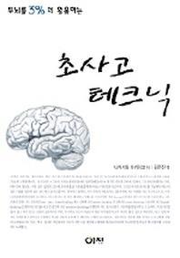 두뇌를 3% 더 활용하는 초사고 테크닉