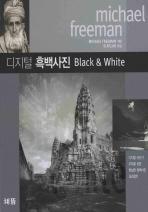 디지털 흑백사진