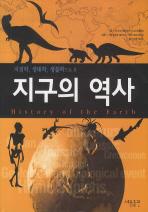 지질학 생태학 생물학으로 본 지구의 역사