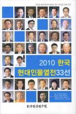 한국 현대인물열전 33선(2010)