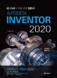 오토데스크 인벤터(Autodesk Inventor)(2020)