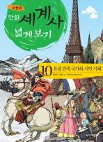 만화 세계사 넓게 보기. 10: 유럽 민족 국가와 시민 사회