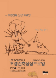 조경건축 상상 드로잉(1984-2010)