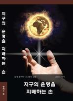 지구의 운명을 지배하는 손