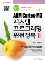 시스템 프로그래밍 완전정복. 2(ARM CORTEX M3)