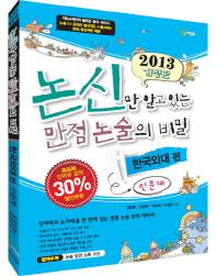 논신만 알고 있는 만점 논술의 비밀  한국외대 편(인문계)(2013)