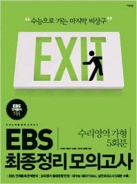 EBS 최종정리모의고사: 수리영역 가형 5회분