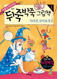 마법사 자카리의 뒤죽박죽 그림책. 1: 사라진 꼬마요정