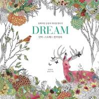 드림(Dream)