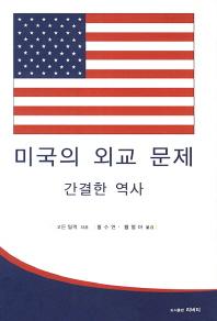 미국의 외교 문제: 간결한 역사