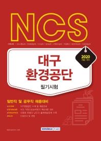 NCS 대구 환경공단 필기시험 일반직 및 공무직 채용대비(2020)