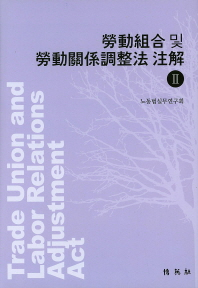 노동조합 및 노동관계조정법 주해. 2