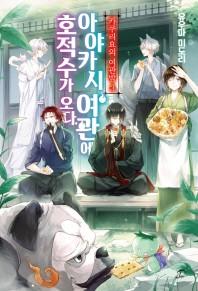 카쿠리요의 여관밥. 3