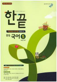 한끝 중학 국어 5(3학년 1학기)(비상교육 교과서편 한철우 외)(2015)