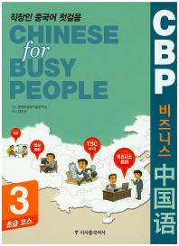 CBP 비즈니스 중국어. 3: 초급코스