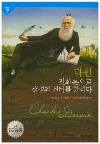 다윈 진화론으로 생명의 신비를 밝히다