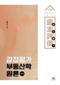 감정평가 부동산학원론(2020)