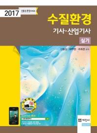 수질환경기사 산업기사 실기(2017)