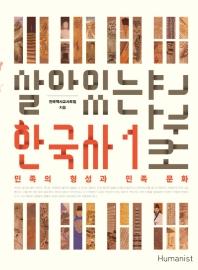 살아있는 한국사 교과서. 1