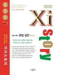 자이스토리 고등 수능 국어 문법 실전(384제)(2020)