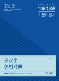 오상훈 형법각론 기본이론서(경찰)(2019)