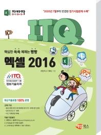 자바따 ITQ 엑셀 2016