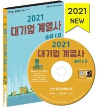 대기업 계열사 순위(2021)