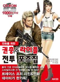 만화를 위한 권총&라이플 전투 포즈집